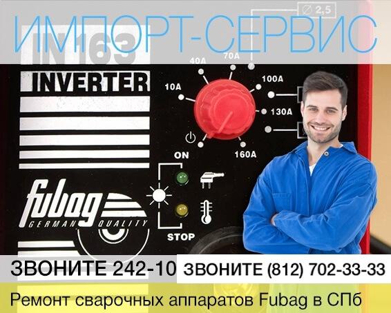Ремонт сварочных аппаратов Fubag в Санкт-Петербурге