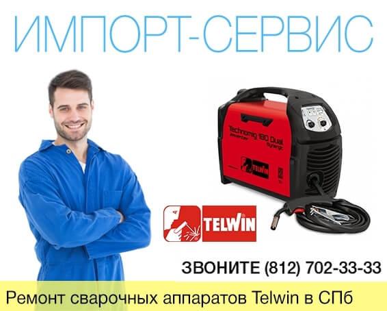 Ремонт сварочных инверторов Telwin в Санкт-Петербурге