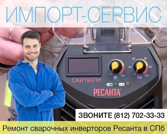 Ремонт сварочных инверторов Ресанта в Санкт-Петербурге
