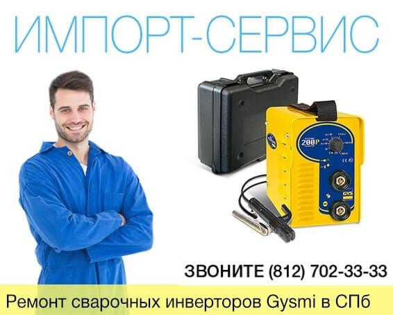 Ремонт сварочных инверторов Gysmi в Санкт-Петербурге