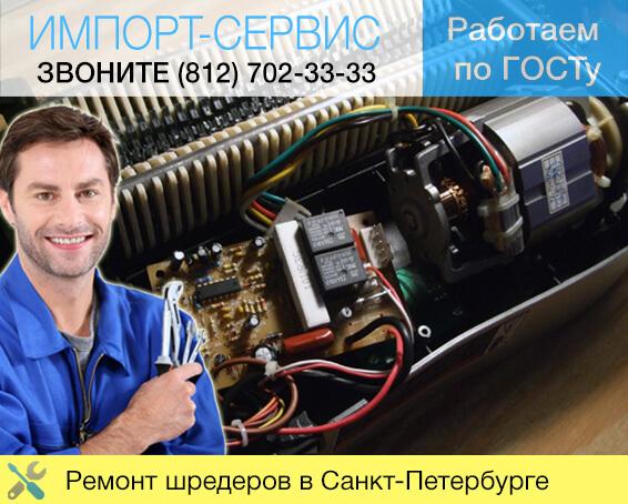 Ремонт шредеров в Санкт-Петербурге