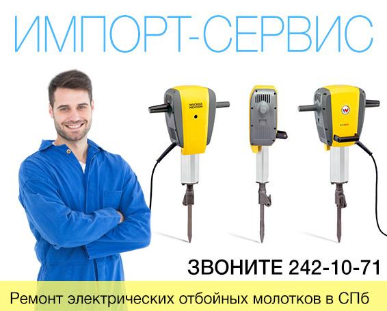 Ремонт электрических отбойных молотков в Санкт-Петербурге