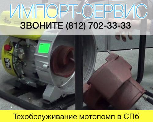 Техобслуживание мотопомп в СПб