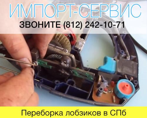 Переборка лобзиков в СПб