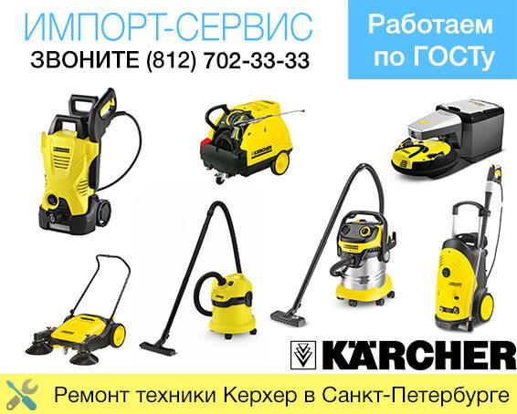 Ремонт Керхер (Karcher) в Санкт-Петербурге