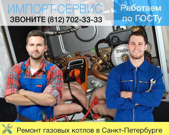Ремонт газовых котлов в Санкт-Петербурге