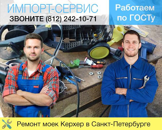 Ремонт моек Керхер в Санкт-Петербурге