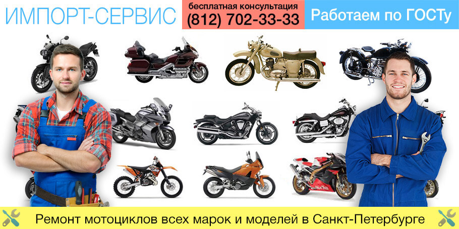 Ремонт мотоциклов в Санкт-Петербурге