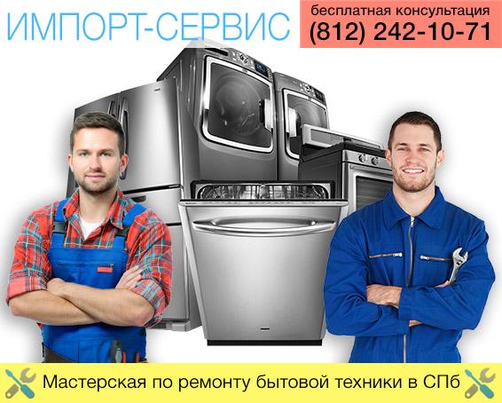 Мастерская по ремонту бытовой техники СПб