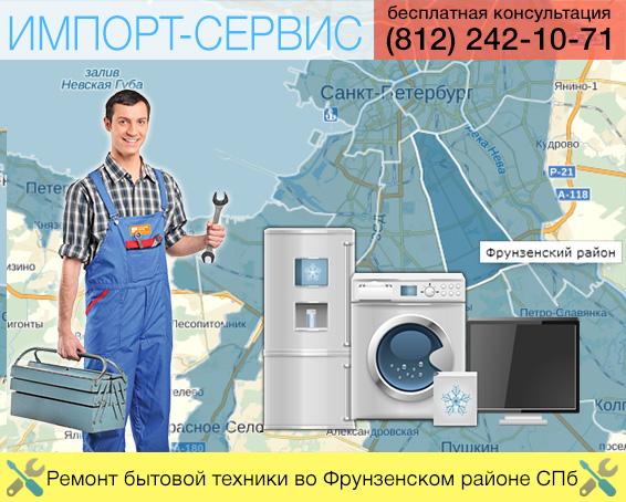 Ремонт бытовой техники во Фрунзенском районе СПб