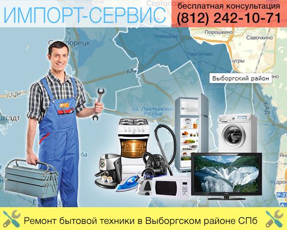 Ремонт бытовой техники в Выборгском районе СПб
