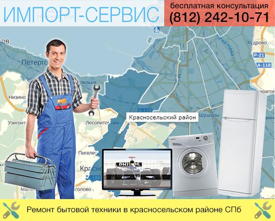 Ремонт бытовой техники в Красносельском районе СПб