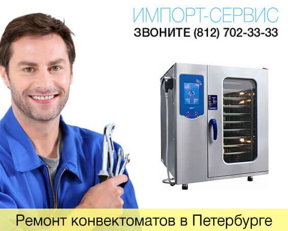 Ремонт конвектоматов в Санкт-Петербурге
