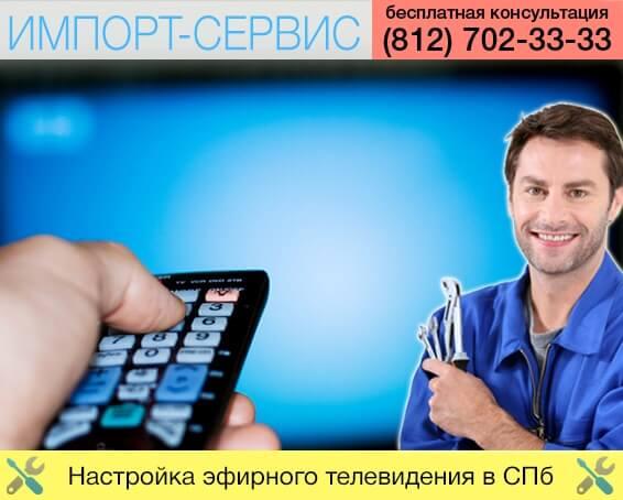 Как установить телевизионную антенну в Санкт-Петербурге