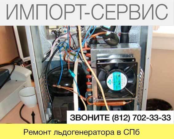 Ремонт льдогенератора в Санкт-Петербурге
