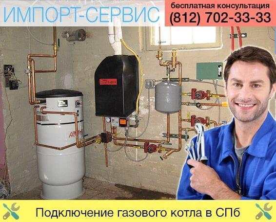 Подключение двухконтурного газового котла в Санкт-Петербурге