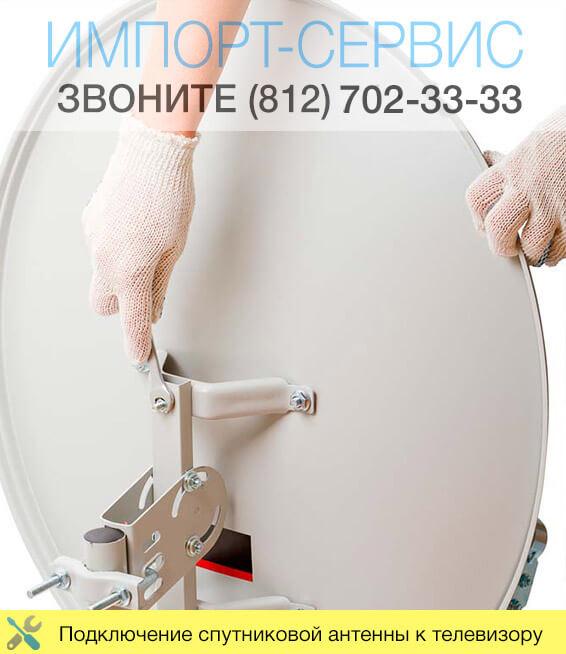 Настройка эфирного телевидения в Санкт-Петербурге