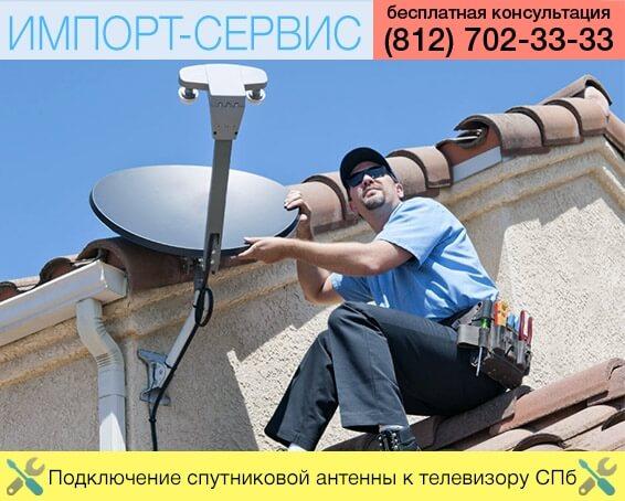 Подключение спутниковой антенны к телевизору в Санкт-Петербурге