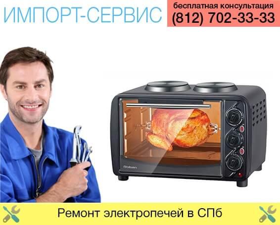 Ремонт электропечей в Санкт-Петербурге