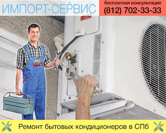 Ремонт бытовых кондиционеров в Санкт-Петербурге