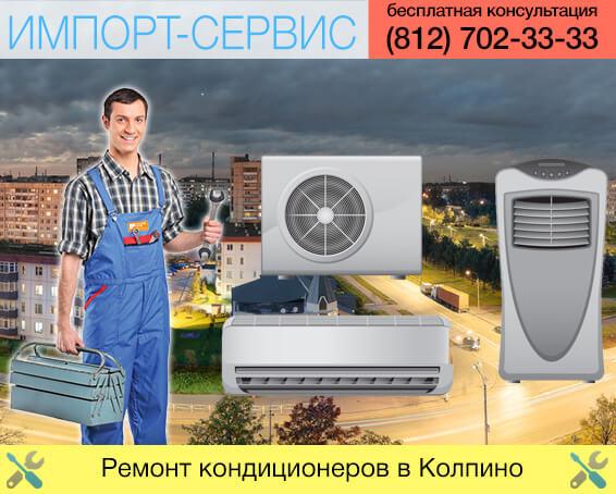 Ремонт кондиционеров в Колпино в Санкт-Петербурге