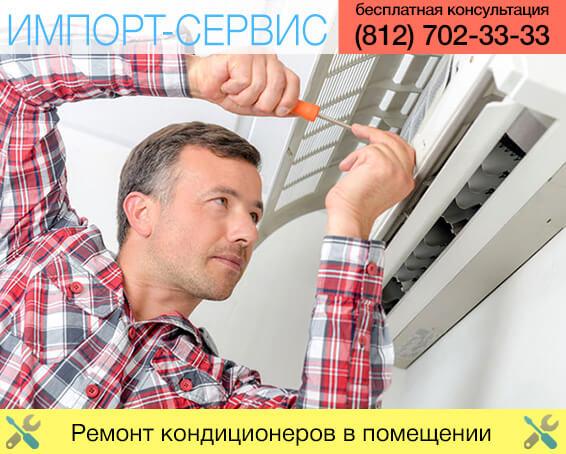 Ремонт кондиционеров в помещении в Санкт-Петербурге
