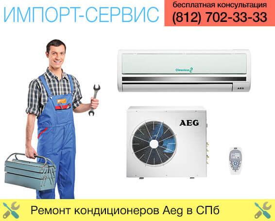 Ремонт кондиционеров Aeg в Санкт-Петербурге