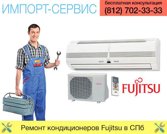 Ремонт кондиционеров Fujitsu в Санкт-Петербурге