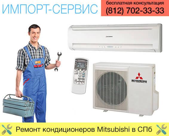 Ремонт кондиционеров Mitsubishi в Санкт-Петербурге