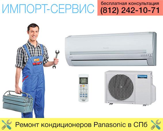 Ремонт кондиционеров Panasonic в Санкт-Петербурге