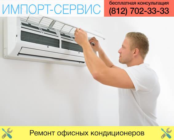 Ремонт офисных кондиционеров в Санкт-Петербурге