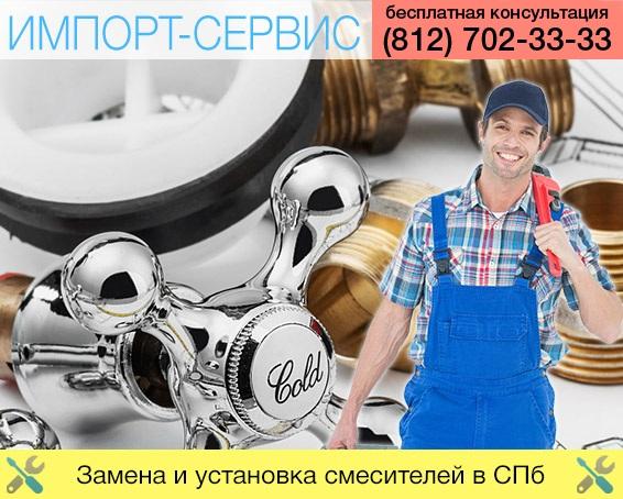 Замена и установка смесителей в Санкт-Петербурге
