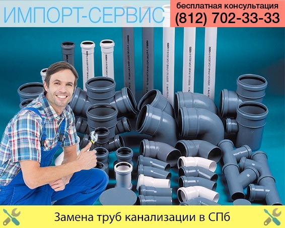 Замена труб канализации в Санкт-Петербурге