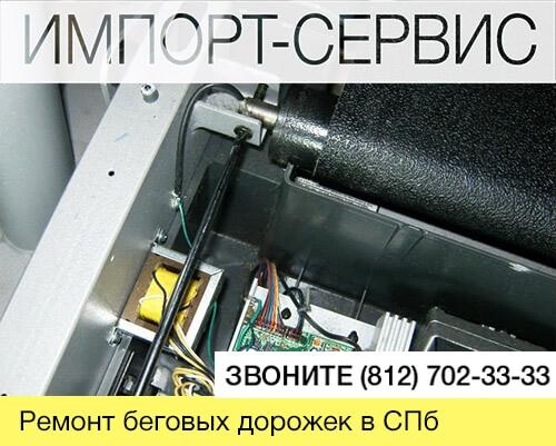 Ремонт беговых дорожек в Санкт-Петербурге