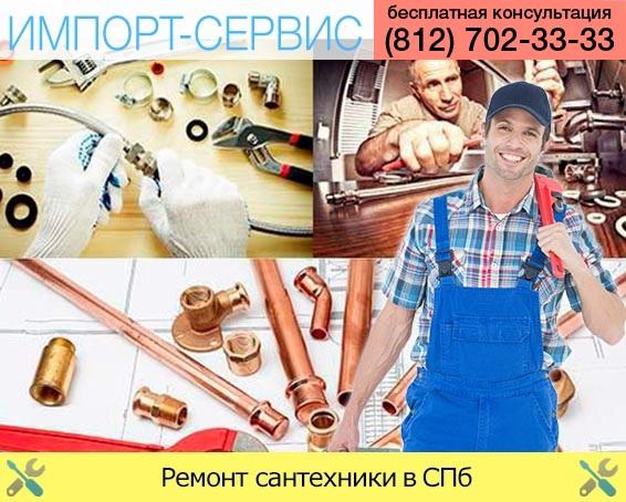 Сантехник на дом в Санкт-Петербурге