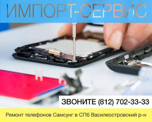 Ремонт телефонов Самсунг в Василеостровском районе СПб
