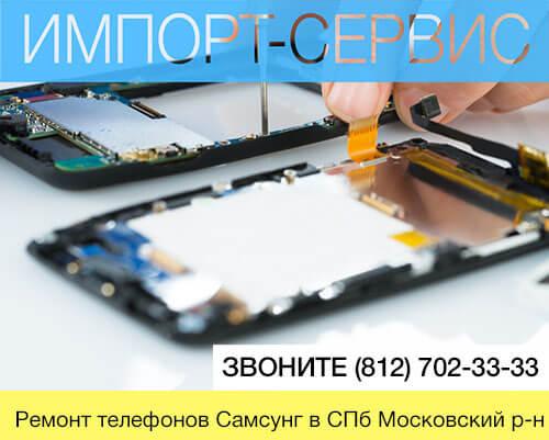 Ремонт телефонов Самсунг в Московском районе СПб