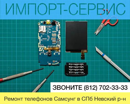 Ремонт телефонов Самсунг в Невском районе СПб