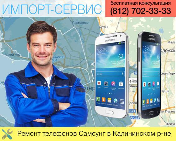 Ремонт телефонов Самсунг в Калининском районе СПб