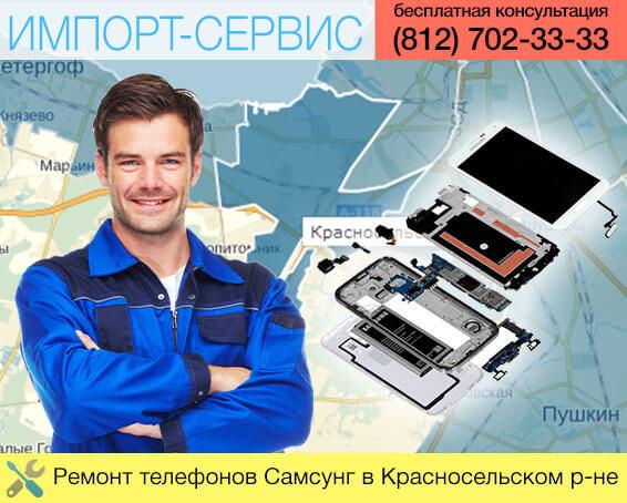 Ремонт телефонов Самсунг в Красносельском районе СПб
