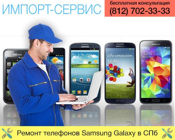 Ремонт телефонов Samsung Galaxy / Галакси в СПб