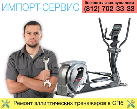 Ремонт эллиптических тренажеров в Санкт-Петербурге