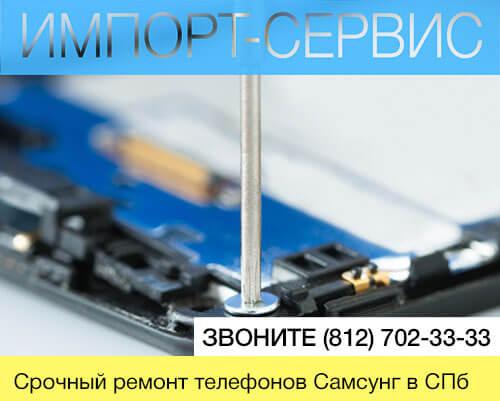 Срочный ремонт телефонов Самсунг в СПб