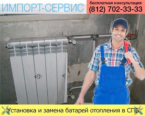 Установка и замена батарей отопления в Санкт-Петербурге