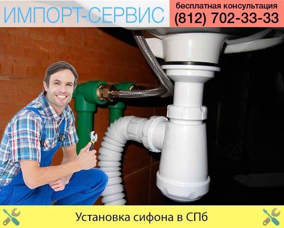Установка сифона в Санкт-Петербурге