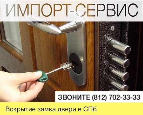 Вскрытие замка двери (металлической, деревянной) в СПб