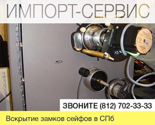 Вскрытие замков сейфов в Санкт-Петербурге