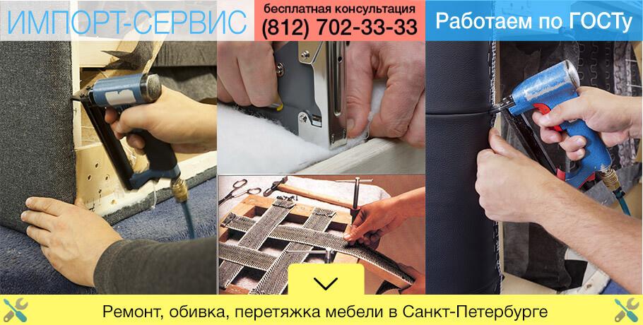 Ремонт-обивка-перетяжка-мебели-в-Санкт-Петербурге