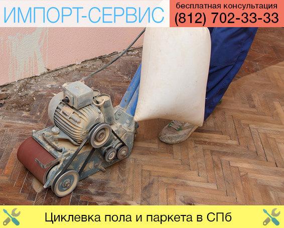 Циклевка пола, паркета в Санкт-Петербурге