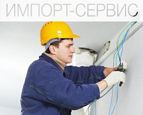 Электрик на дом в Санкт-Петербурге